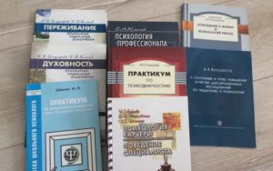 Литература по психологии