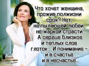 Теплые слова женщине