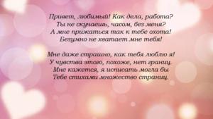 Смс о любви парню