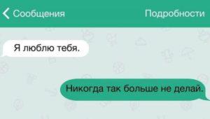 Люблю тебя любимый смс