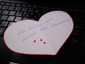 Любовные записки парню