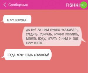 Как красиво послать парня по смс