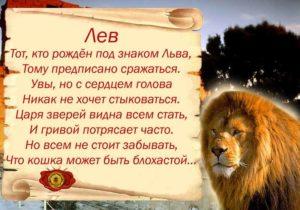 Знак зодиака лев мужчина