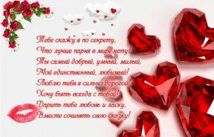 Трогательные слова о любви