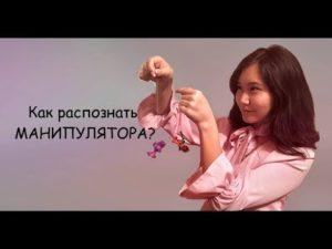 Как распознать женщину манипулятора