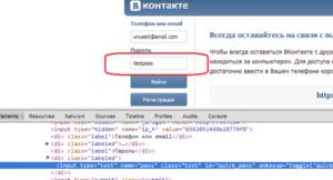 Как узнать пароль от вк зная логин