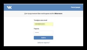 Зайти контакт без пароля