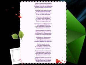 Красивое письмо любимому парню