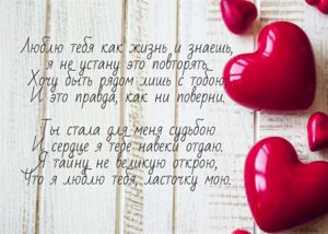 Красивые слова для любимой