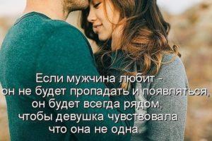 Если мужчине нравится женщина