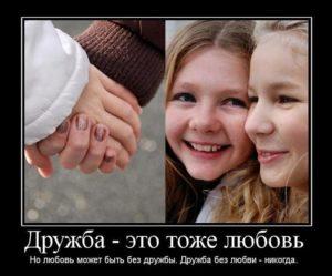 Дружба или любовь