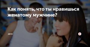 Как понять что ты нравишься женатому мужчине