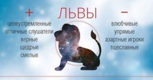 Что означает знак зодиака лев
