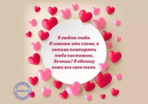 Любовные слова любимому