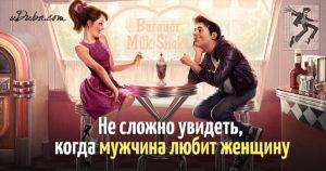 Когда мужчина любит женщину признаки