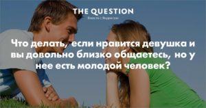 Что делать если тебе нравится девушка