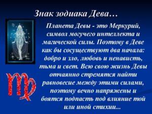 Знак зодиака дева мужчина