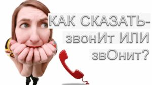 Звонит или звонит