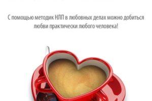Нлп как влюбить в себя