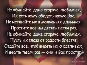 Как не обижаться на любимого