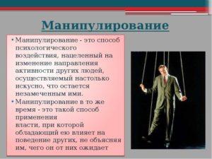 Методы манипуляции человеком