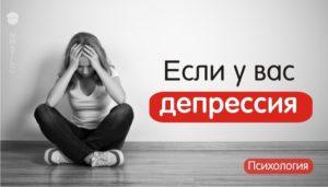 Если у вас депрессия