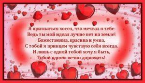 Признание в любви девушке до слез