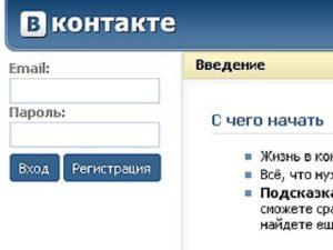Зайти на страницу в контакте
