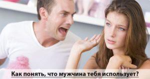 Как понять что мужчине нужно от тебя