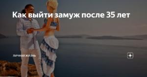 шансы выйти замуж после 35