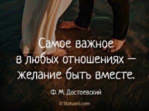 Что важно в отношениях