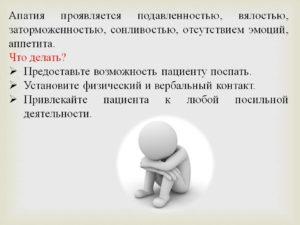 Апатия и депрессия что делать