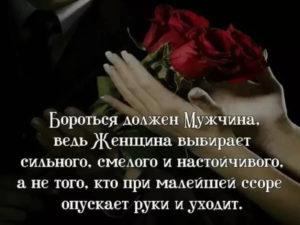 Если мужчина любит он не уйдет