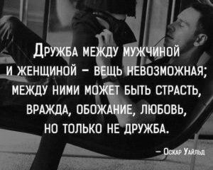 Дружба между мужчиной и женщиной невозможна