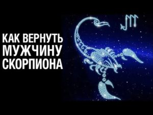 Мужчина скорпион расставание