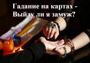 выйду ли я замуж