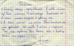 Красивое письмо девушке