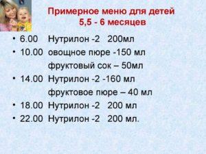 питание 5 месячного малыша