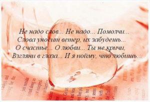 Прекрасные слова о любви