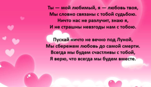 Любовные смс любимому парню