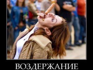Воздержание у женщин