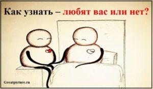 Как узнать любит или нет