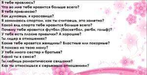 Как спросить у парня любит ли он меня