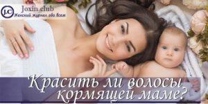 покраска волос при кормлении грудью