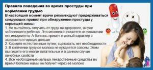 лечение простуды при кормлении грудью