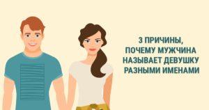Если мужчина не называет женщину по имени психология
