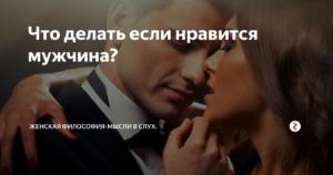 Что делать если нравится мужчина