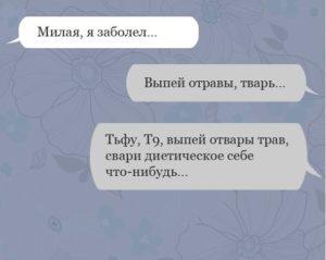 Милые сообщения девушке