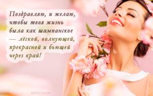 О женщине красивые слова