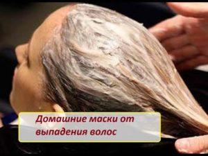 маски при сильном выпадении волос